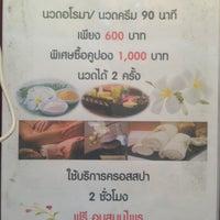 Photo taken at ร้านต้นไผ่นวดแผนไทยแอนด์สปา by Vakim E. on 8/7/2014