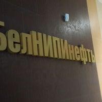 Photo taken at БелНИПИнефть by Гоша on 10/8/2013