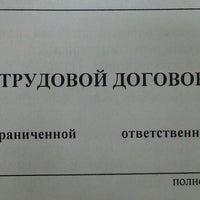Photo taken at НИПИ ОНГМ by Galya P. on 11/29/2013