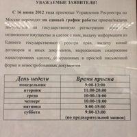 Photo taken at Росреестр ВАО (нежилые) by Aleksandra P. on 4/25/2013