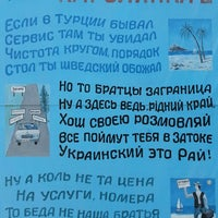 Photo taken at Каролинка 2 by Юрий У. on 6/13/2013