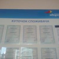 Photo taken at Страховая Компания Здорово by Алексей П. on 9/20/2013
