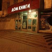 Photo taken at Дом Книги by Ольга М. on 4/19/2013