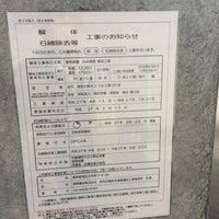 Photo taken at 麻布学園 麻布中学校・高等学校 by . .. on 3/17/2015