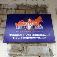 Photo taken at Оборонэнерго by Дмитрий Ш. on 4/3/2013