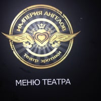 Photo taken at Империя Ангелов by Василиса П. on 3/23/2014