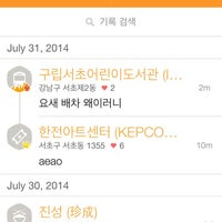 Photo taken at 구립서초어린이도서관 (ID:22-119) by airen c. on 7/30/2014