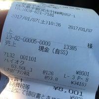 Photo taken at ミツウロコ石油 ゼネラル石油 中央SS by Shin〜comeback (. on 1/7/2017