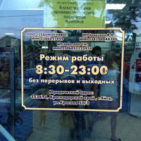 Photo taken at Седьмое Небо by Саламандра Б. on 7/7/2013
