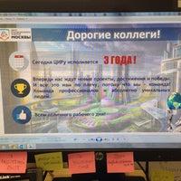 Photo taken at ЦИР Москвы by Kostin S. on 6/19/2015