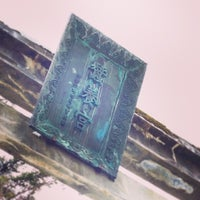 Photo taken at 蚕養國神社 by yuyu 2. on 12/30/2013