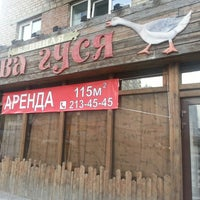 Photo taken at Два Гуся by Alex G. on 4/7/2013