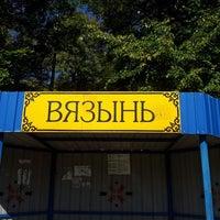 Photo taken at Вязынь by Ekaterina P. on 9/7/2013
