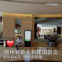 Photo taken at 锡林郭勒元和建国饭店 by Vshow C. on 4/22/2013