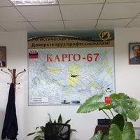 Photo taken at Логистическая Компания ST(Карго-67) by Alexey Y. on 12/5/2013