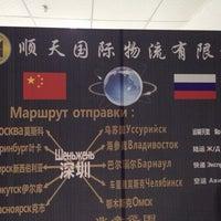 Photo taken at Логистическая Компания ST(Карго-67) by Alexey Y. on 11/28/2013