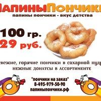Photo taken at Папины пончики by Oleg B. on 3/9/2014