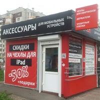 Photo taken at Акссуары для мобильных устройств by Ivan T. on 6/11/2013