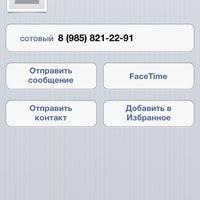Photo taken at Автобус № 902 by Yana Genrihovna on 7/16/2013