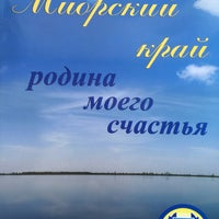 Photo taken at Миоры by Аnast🅰sia . on 6/11/2015
