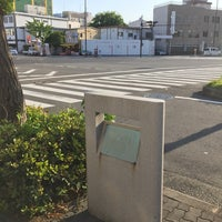 Photo taken at 旧町名継承碑「小田町」 by ぐれます A. on 5/13/2015