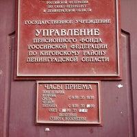 Photo taken at Управление пенсионного фонда by Ольга С. on 9/5/2013