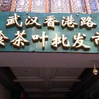 Photo taken at Hankou Tea Market by Barrier N. on 11/10/2013