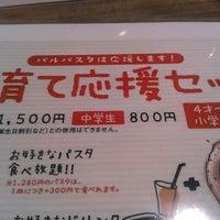 Photo taken at パルパスタ Pal Pasta 本店 by Masatsugu F. on 1/26/2014