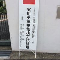 Photo taken at 関東第一高等学校 by のたきし@ on 6/12/2016