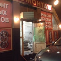 Photo taken at Шиномонтаж 24 часа by Паша on 11/2/2014