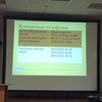 Photo taken at Школа № 195 by Марин Д. on 2/11/2014