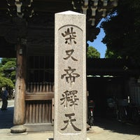 Photo taken at Shibamata Taishakuten (Daikyo-ji Temple) by Hideo W. on 6/2/2013