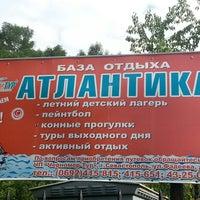 Photo taken at детский лагерь Атлантика by Светлана K. on 8/2/2013
