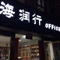 Image result for The Office in DaMeiSha