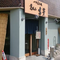 Photo taken at 覚王山 吉芋 本店 by Yumie G. on 9/12/2013