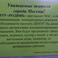 Photo taken at Центр социальной помощи семье и детям «Родник» by Penkina M. on 5/23/2014