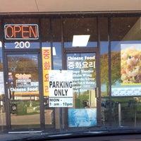 Photo taken at Chicken & Rice/Burger by Ernie W. on 12/3/2013
