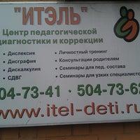 Photo taken at Итэль by Александр Л. on 3/29/2014