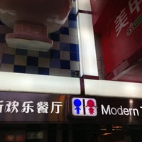 Photo taken at 便所欢乐主题餐厅 Modern Toilet Restaurant by Adrian P. on 8/4/2013