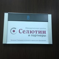 "Photo taken at Каланчёвская Плаза, офис ""Селютин и партнёры"" by Selyutina N. on 8/20/2013"
