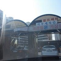 Photo taken at 구로셀프세차장 by TaeYong K. on 2/15/2014