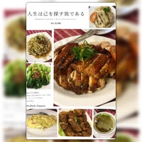 Photo taken at Loy Kee Best Chicken Rice 黎記海南雞飯 by Jaslyn s. on 11/13/2016
