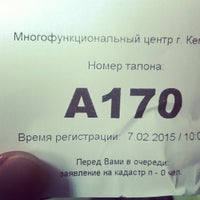Photo taken at МФЦ Кемерово by Владимир В. on 2/7/2015