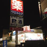 Photo taken at welcia by Akihiko O. on 7/29/2018