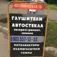 Photo taken at Ботаническая, 10г by Наталия А. on 7/9/2013