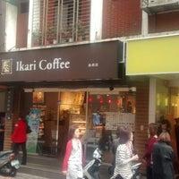 Photo taken at 怡客咖啡 Ikari Coffee by Albert K. on 2/28/2014