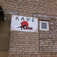 "Photo taken at кафе ""Вкус Азии"" by Юрий on 5/1/2013"