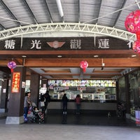 Photo taken at 花蓮光復糖廠 Hualien Sugar Refinery by Amanda H. on 2/8/2017