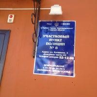 Photo taken at Участковый пункт полиции #8 by Dmitriy L. on 7/11/2013
