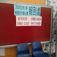 Photo taken at 聖文德書院 by Carmen W. on 5/31/2014
